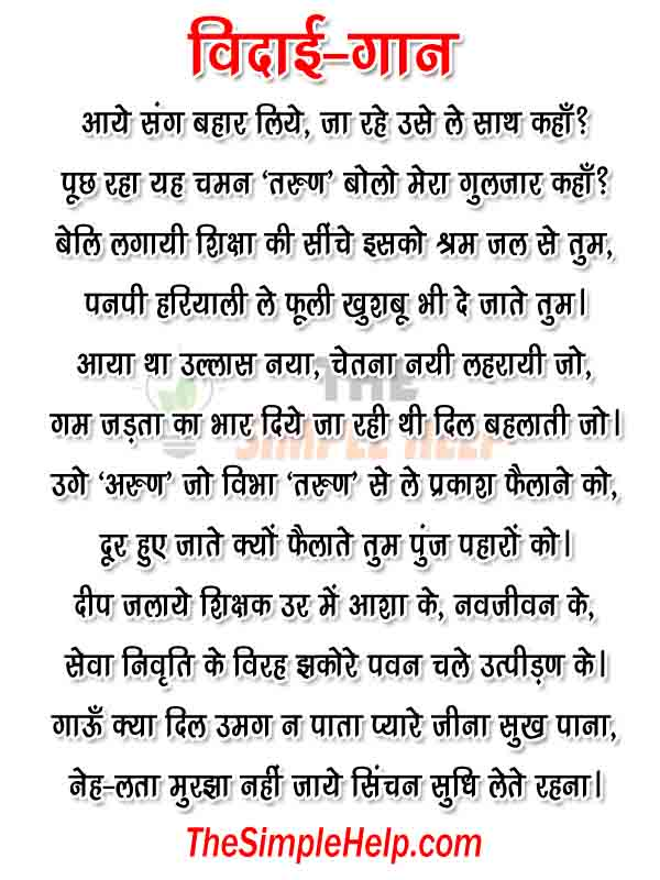 bidai poem in hindi
