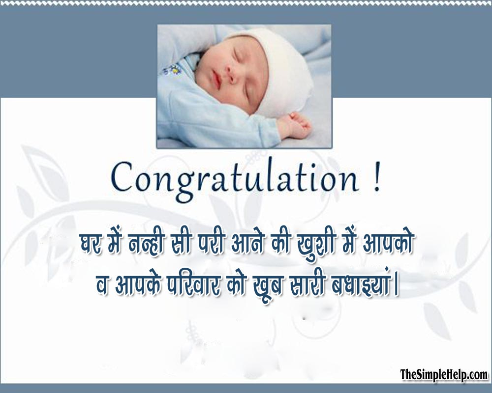 new baby born wishes in hindi