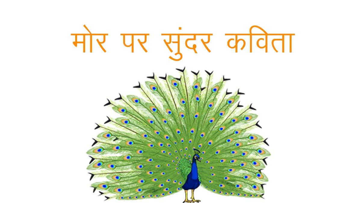 poem on peacock in hindi