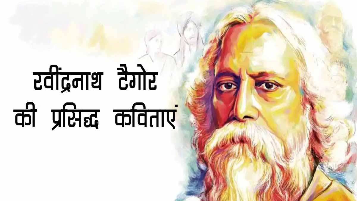 rabindranath tagore poems in hindi