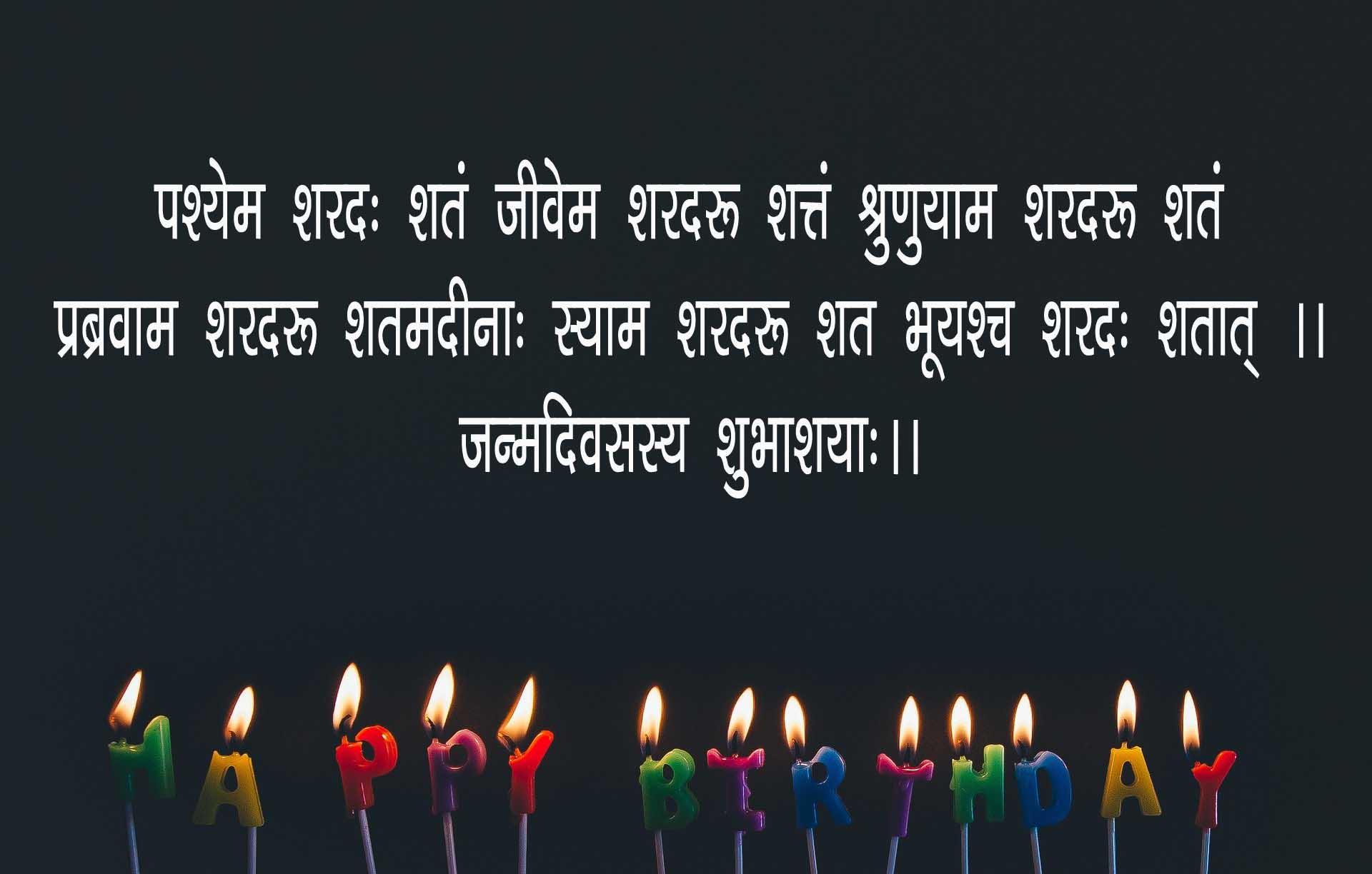 Birthday Wishes in Sanskrit