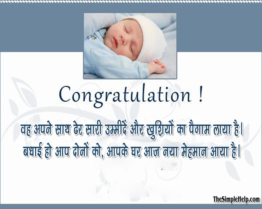 welcome status for new born baby boy
