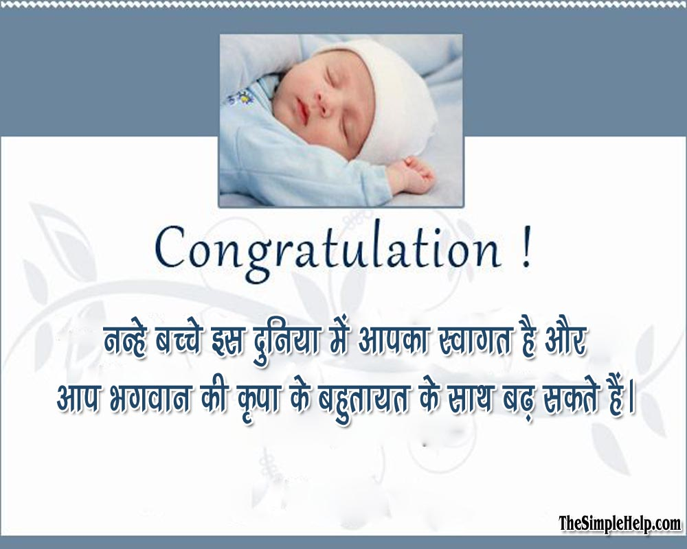 wishes for new born baby boy in hindi