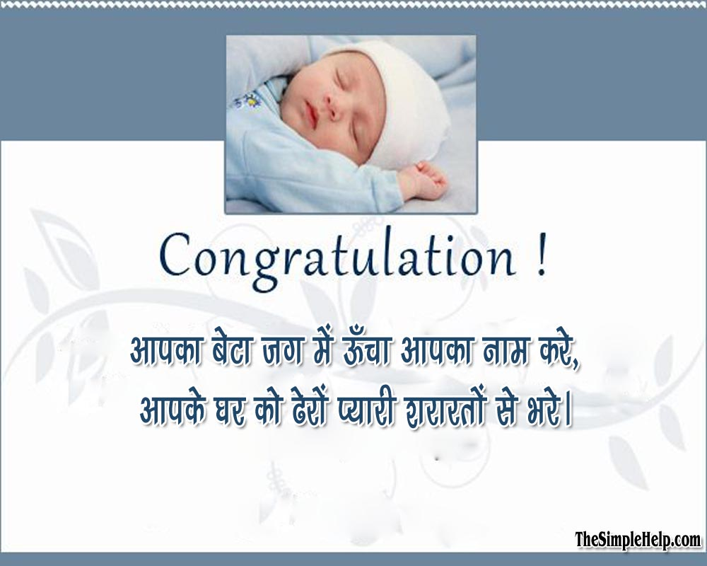 wishes for new born baby girl in hindi