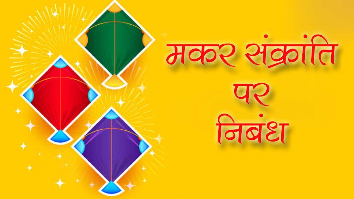 Essay on Makar Sankranti in Hindi