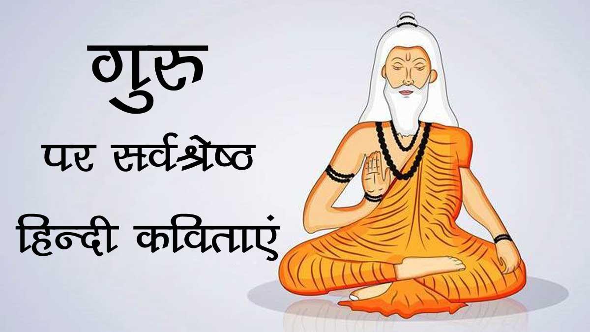 Guru Poem in Hindi
