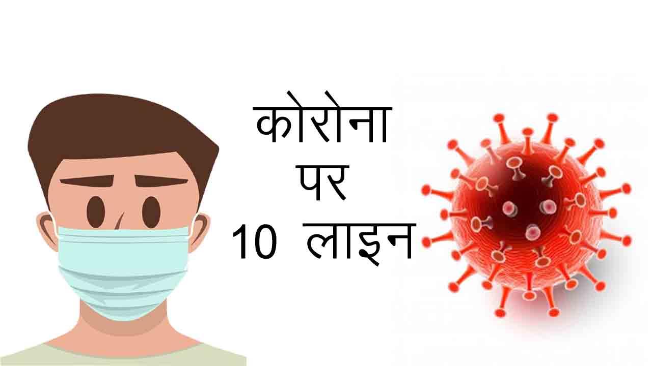 10 Lines on Corona Virus in Hindi