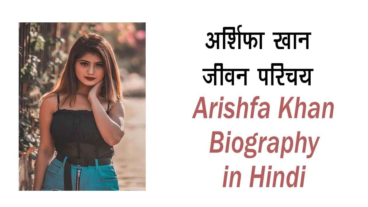 Arishfa Khan Biography in Hindi