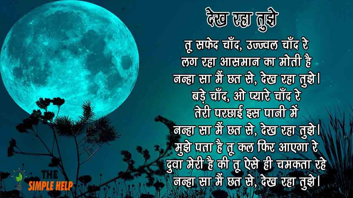 Chand Par Kavita Hindi Mein