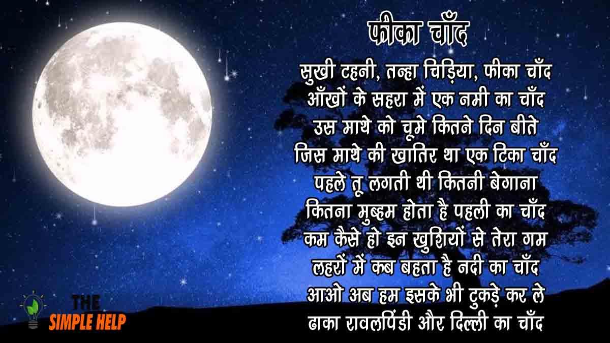 Chand Par Kavita