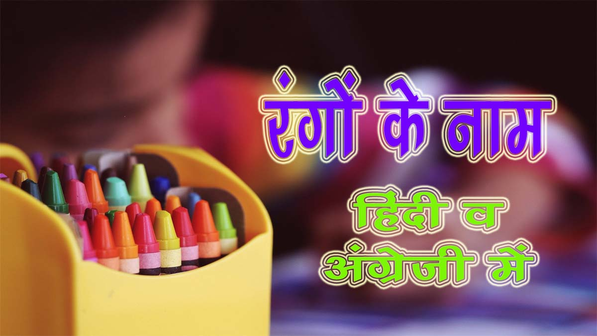 Colours Name in Hindi and English
