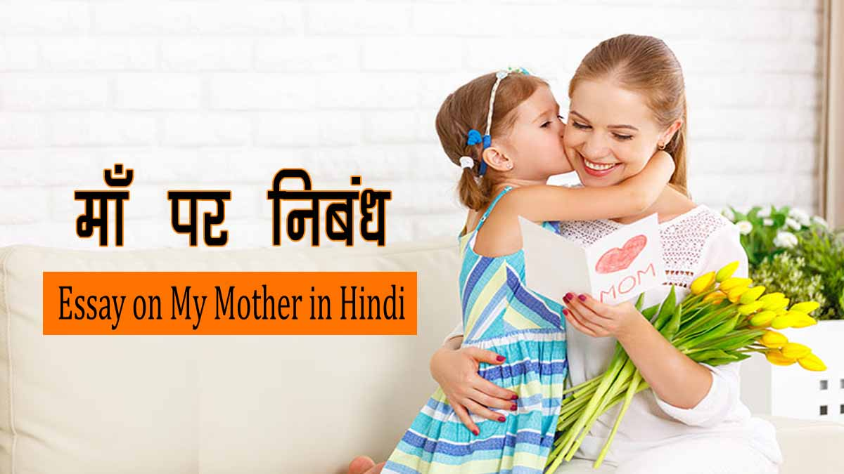 Essay on My Mother in Hind