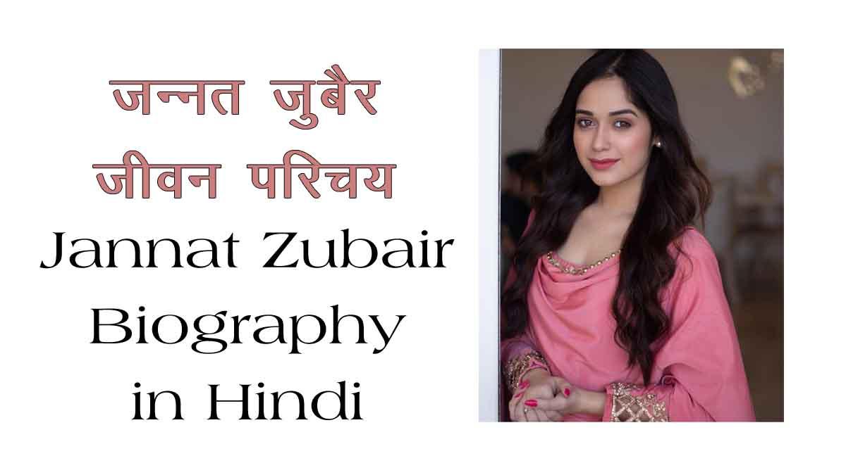 Jannat Zubair Biography in Hindi