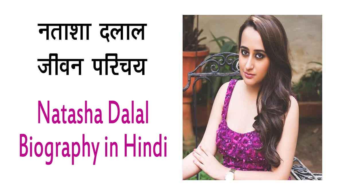 Natasha Dalal Biography in Hindi