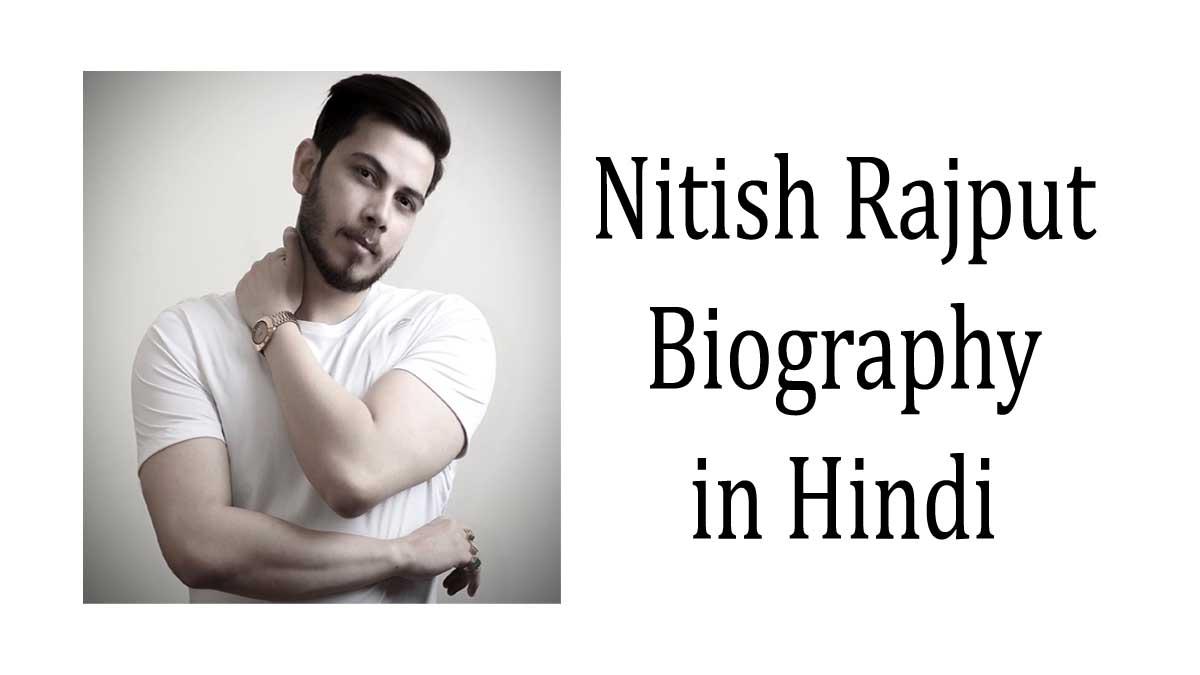 Nitish Rajput Biography in Hindi