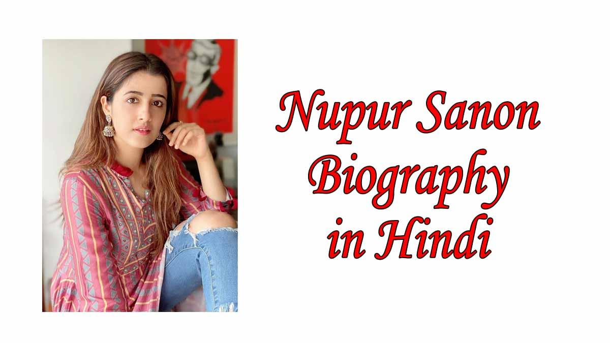 Nupur Sanon Biography in Hindi