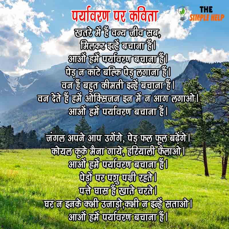 Paryavaran Bachao Par Kavita