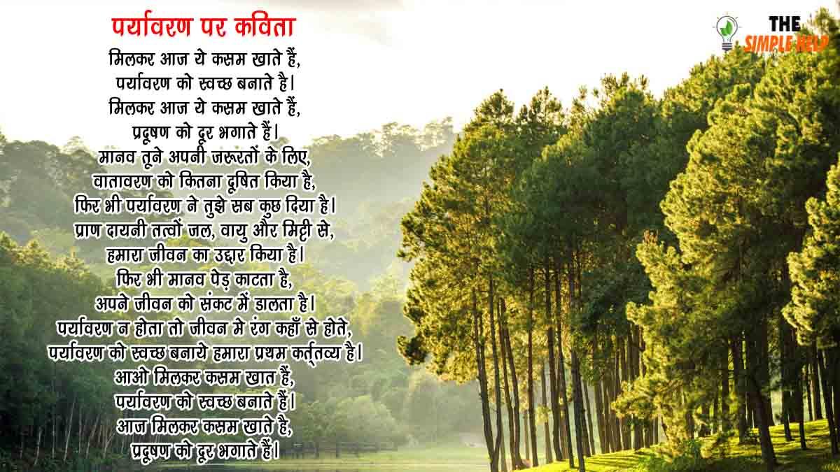 Paryavaran Par Kavita