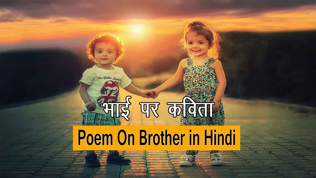Poem On Brother in Hindi