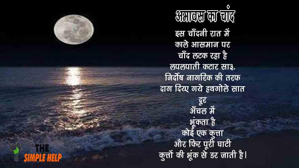 Poem on Moon in Hindi