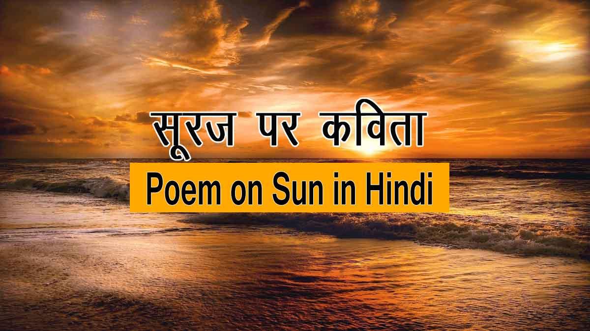 Poem on Sun in Hindi