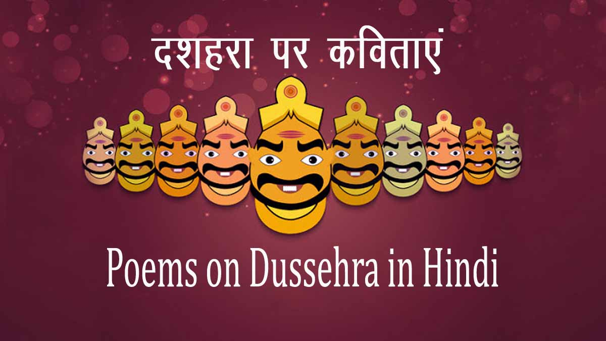 Poems on Dussehra in Hindi