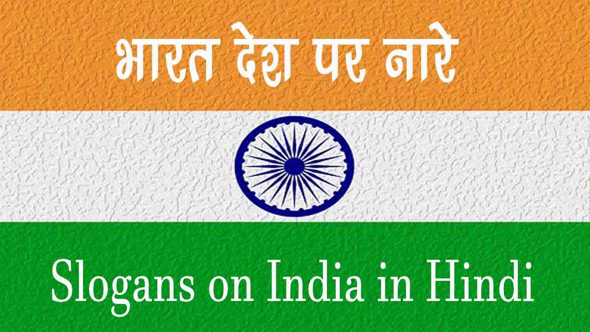Slogans on India in Hindi