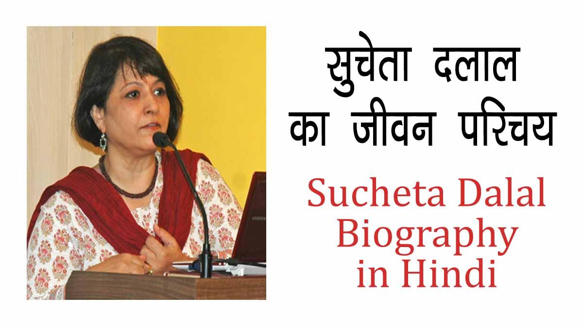 Sucheta Dalal Biography in Hindi