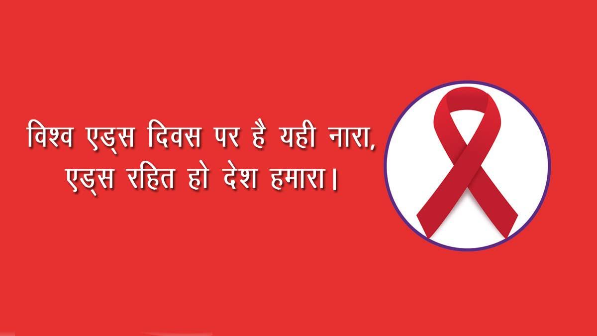 Aids jagrukta slogan in hindi