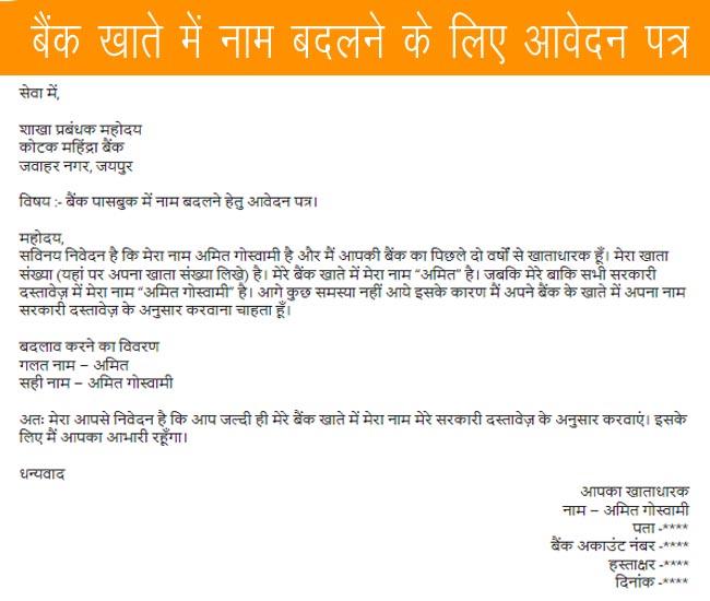 Bank me Name Change Application in Hindi