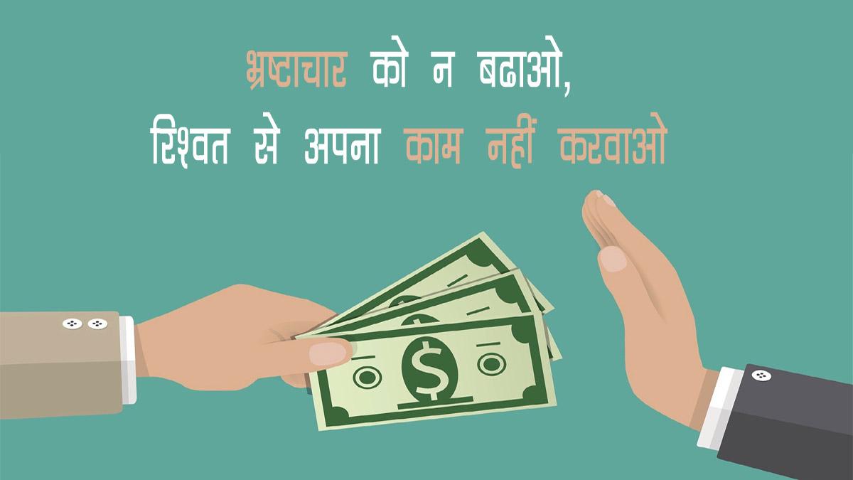 Best Corruption Slogan in Hindi