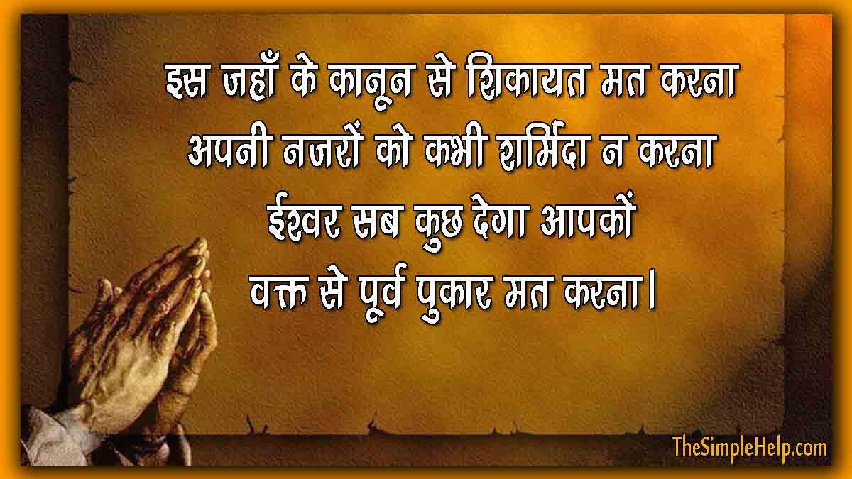 Bhakti Shayari In Hindi