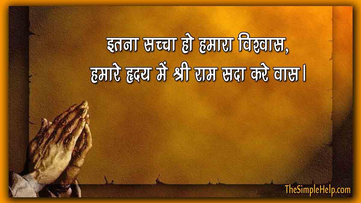 Bhakti Status in Hindi