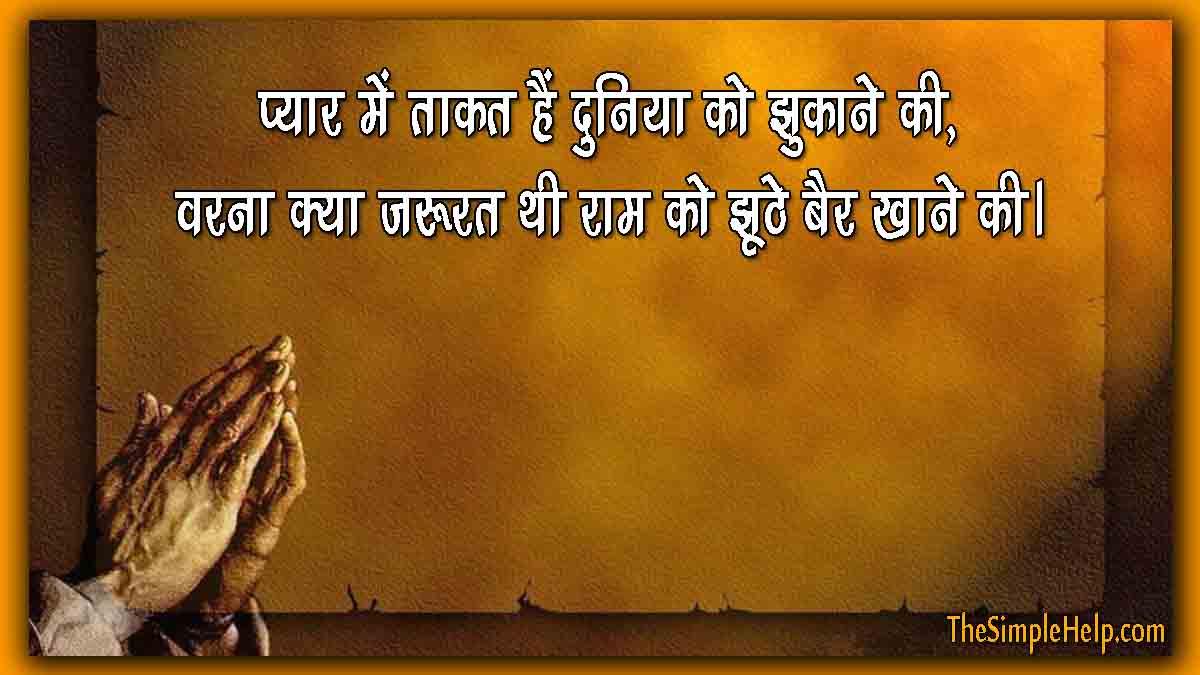 Bhakti Whatsapp Status in Hindi