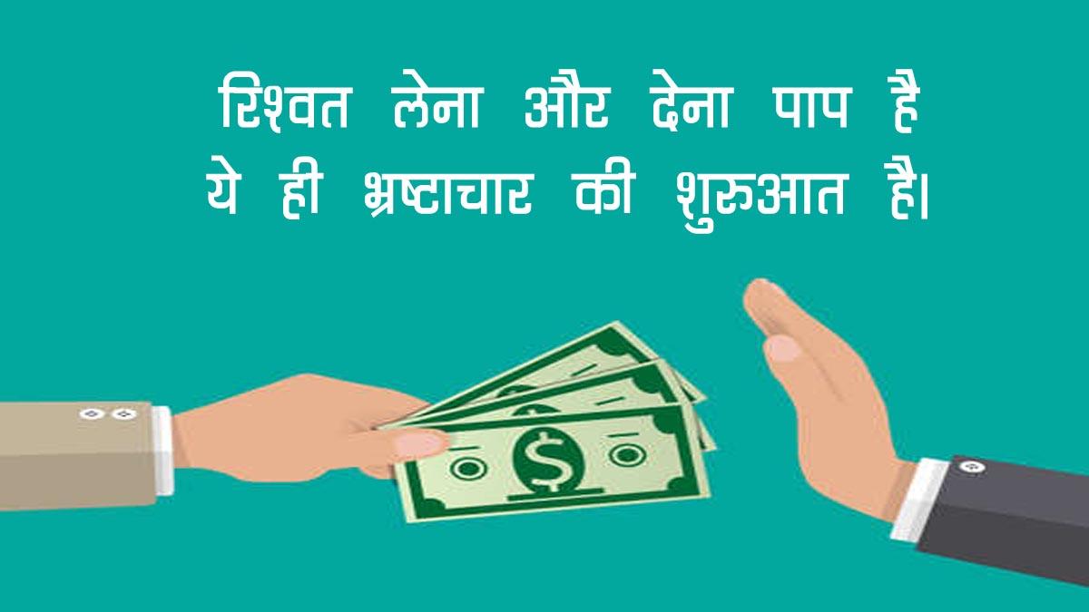 Bhrashtachar Par Slogan