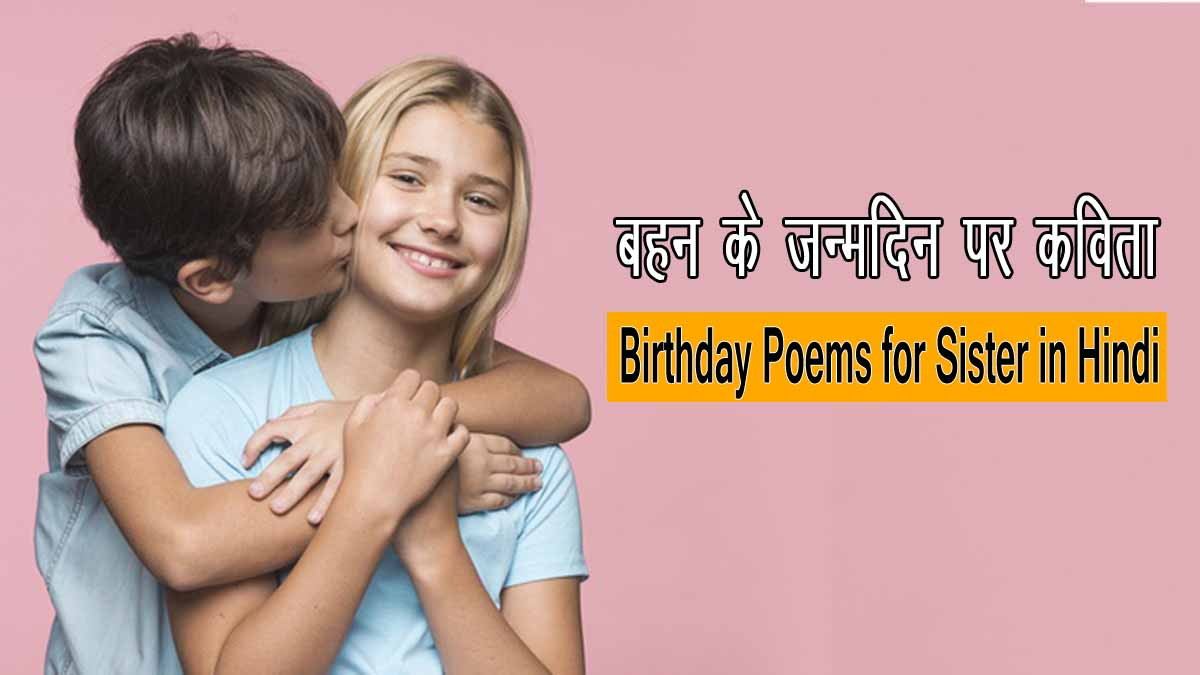 Birthday Poems for Sister in Hindi