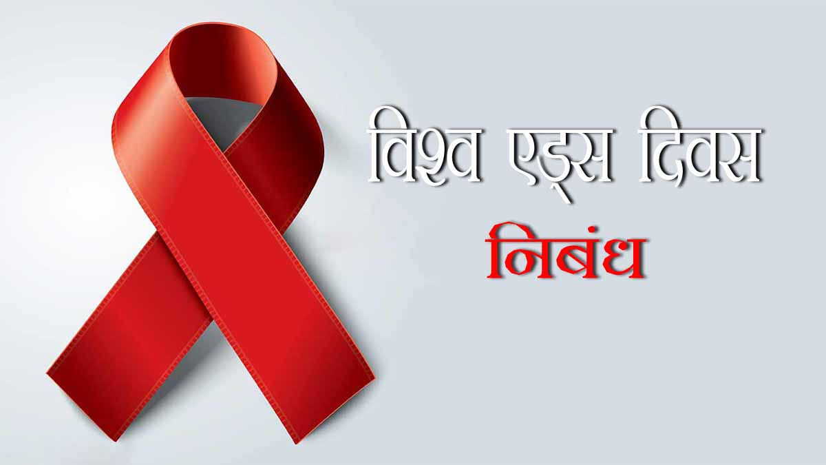 Essay on Aids in Hindi
