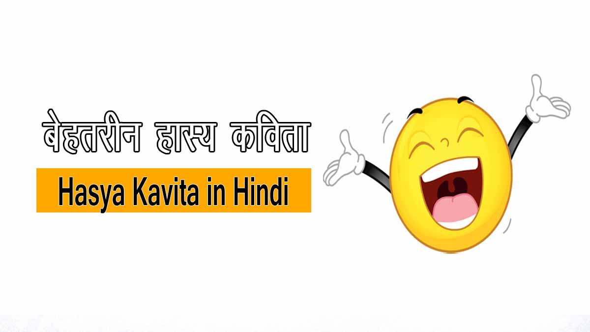 Famous Hasya Kavita in Hindi