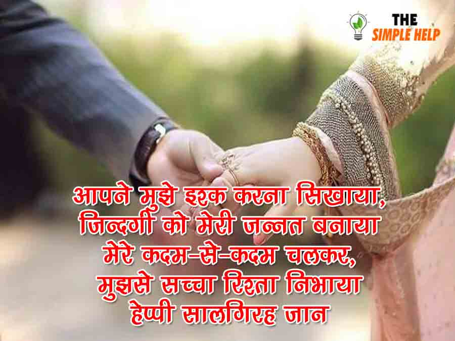 Happy Marriage Anniversary Wishes for Husband in Hindi