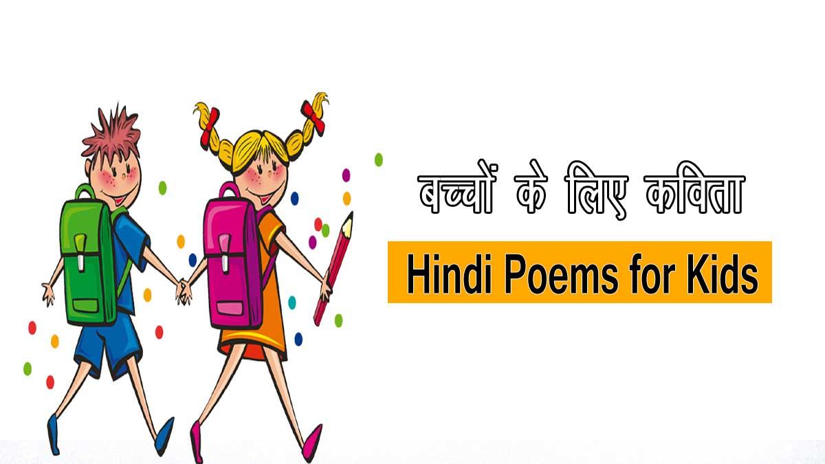 Hindi Poems for Kids