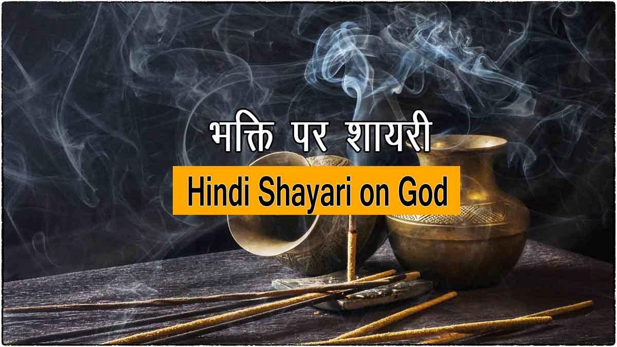 Hindi Shayari on God