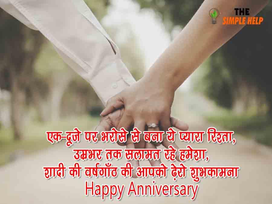 Husband Anniversary Wishes in Hindi