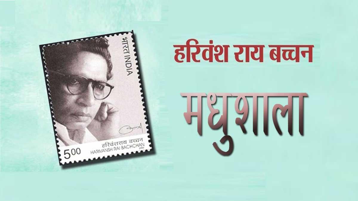 Madhushala In Hindi