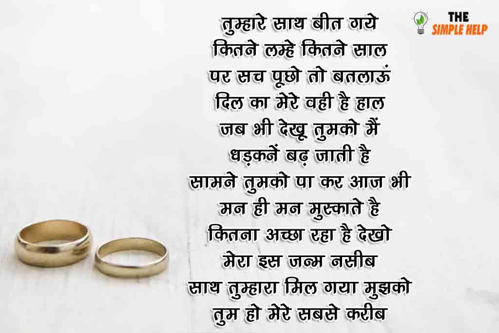 Marriage Anniversary Poem in Hindi