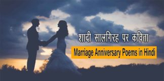 Marriage Anniversary Poems in Hindi