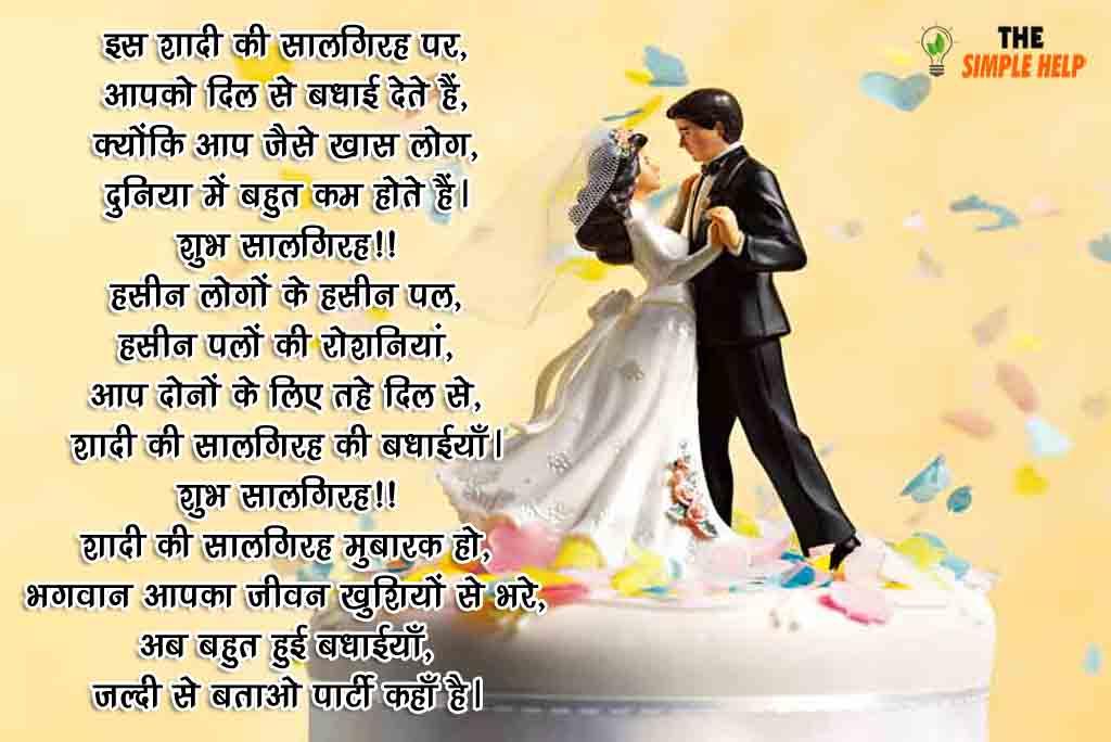 Poem on Anniversary in Hindi