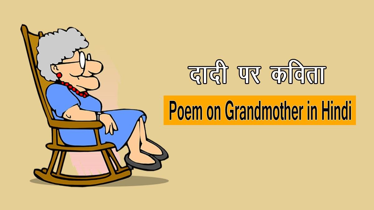 Poem on Grandmother in Hindi