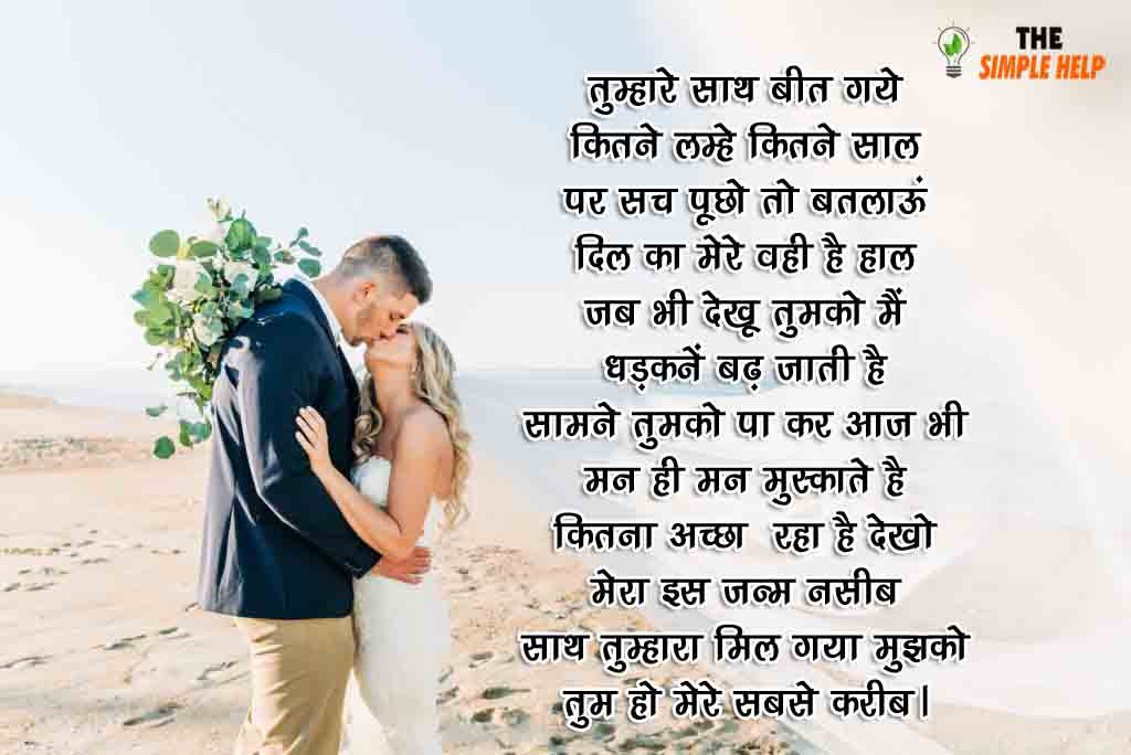 Poem on Marriage Anniversary in Hindi