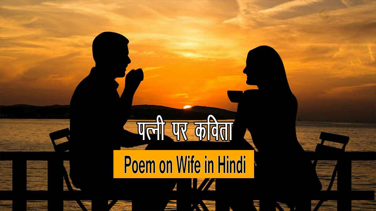 Poem on Wife in Hindi