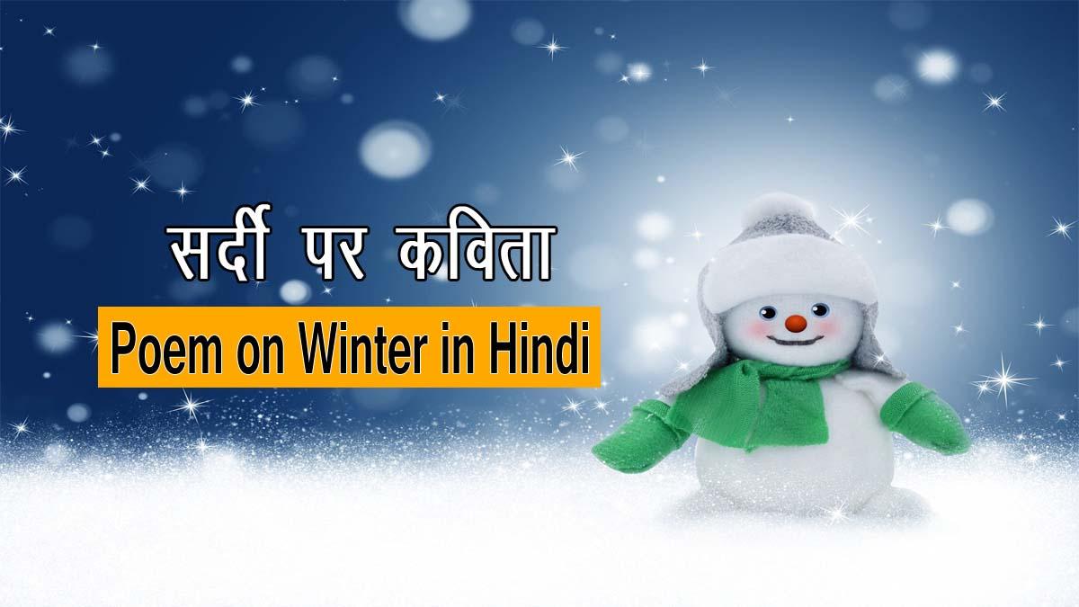 Poem on Winter Season in Hindi